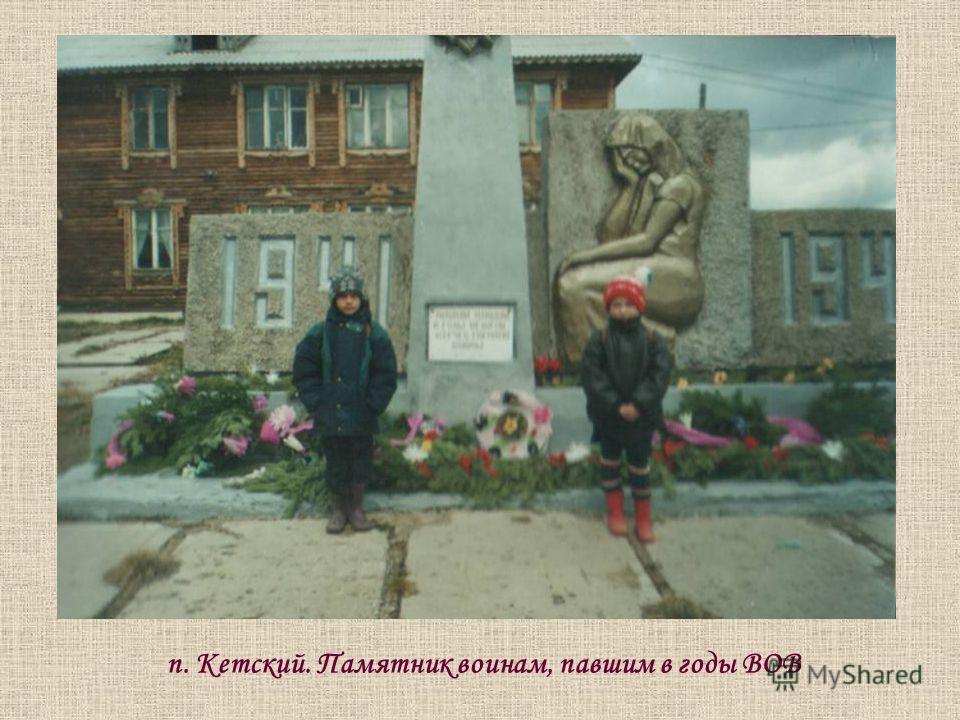 п. Кетский. Памятник воинам, павшим в годы ВОВ