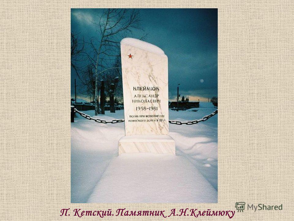 П. Кетский. Памятник А.Н.Клеймюку