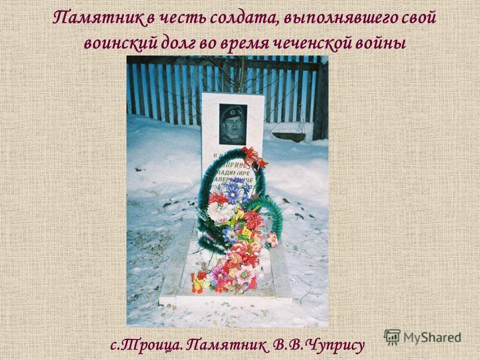 Памятник в честь солдата, выполнявшего свой воинский долг во время чеченской войны с.Троица. Памятник В.В.Чупрису