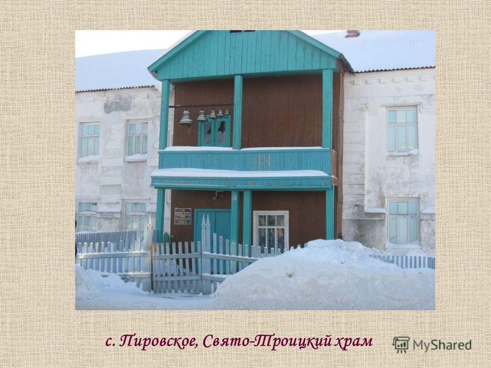 с. Пировское, Свято-Троицкий храм