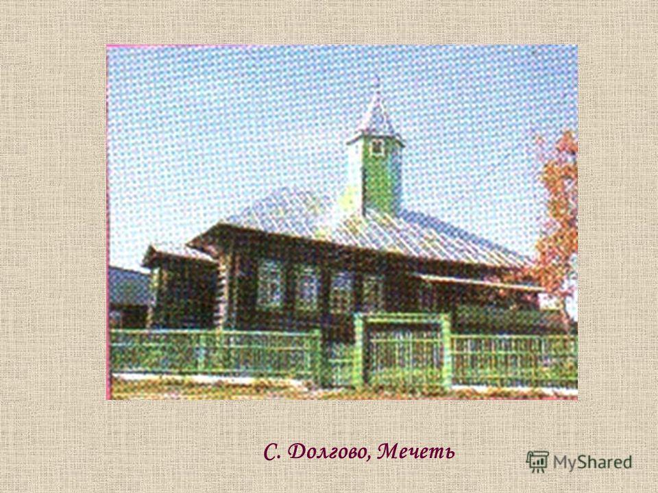 С. Долгово, Мечеть