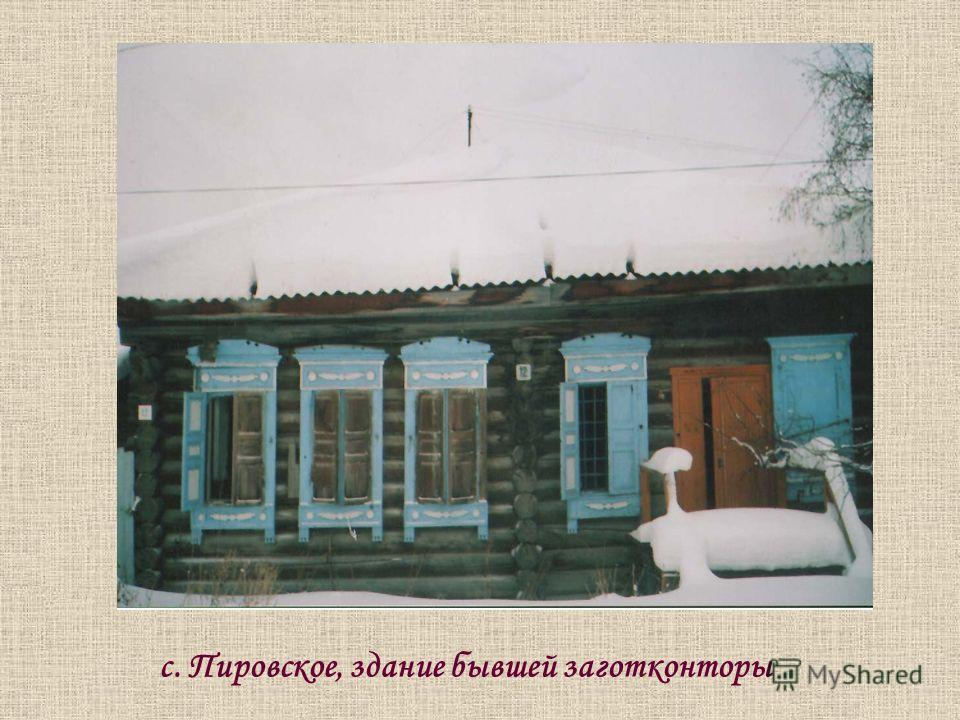с. Пировское, здание бывшей заготконторы