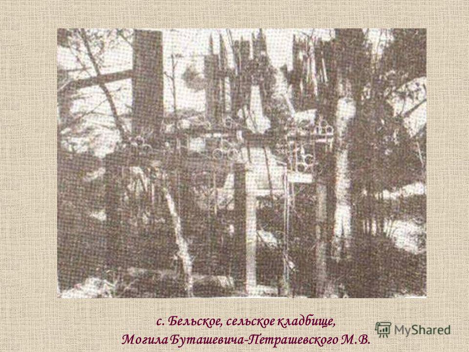 с. Бельское, сельское кладбище, Могила Буташевича-Петрашевского М.В.
