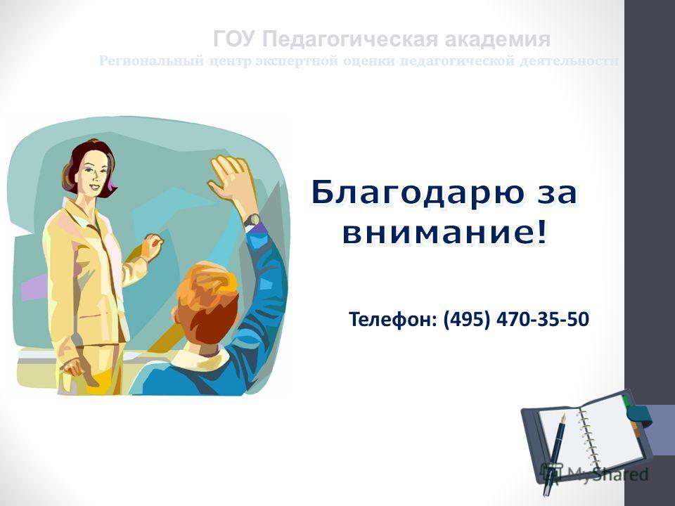 Региональный центр экспертной оценки педагогической деятельности ГОУ Педагогическая академия