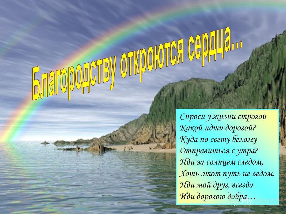 Благородный человек – высоконравственный, самоотверженно честный и открытый человек