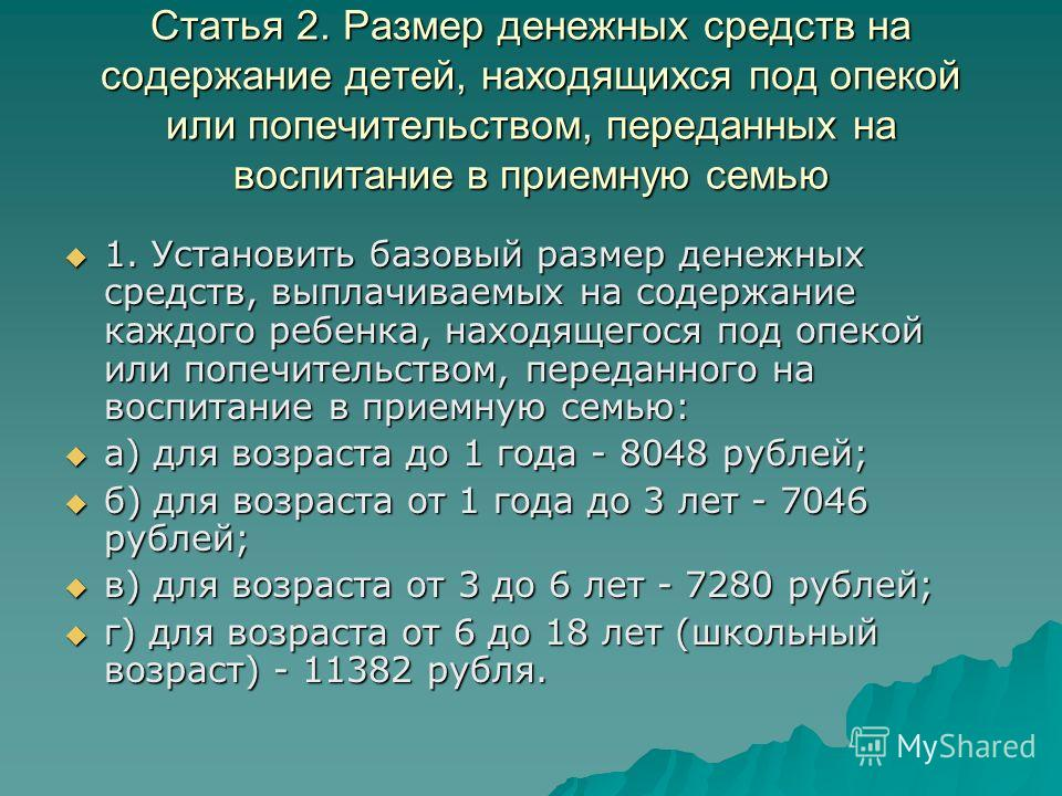 Статья 2. Размер денежных средств на содержание детей, находящихся под опекой или попечительством, переданных на воспитание в приемную семью 1. Установить базовый размер денежных средств, выплачиваемых на содержание каждого ребенка, находящегося под