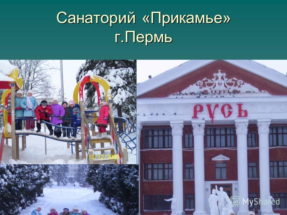 Санаторий «Прикамье» г.Пермь