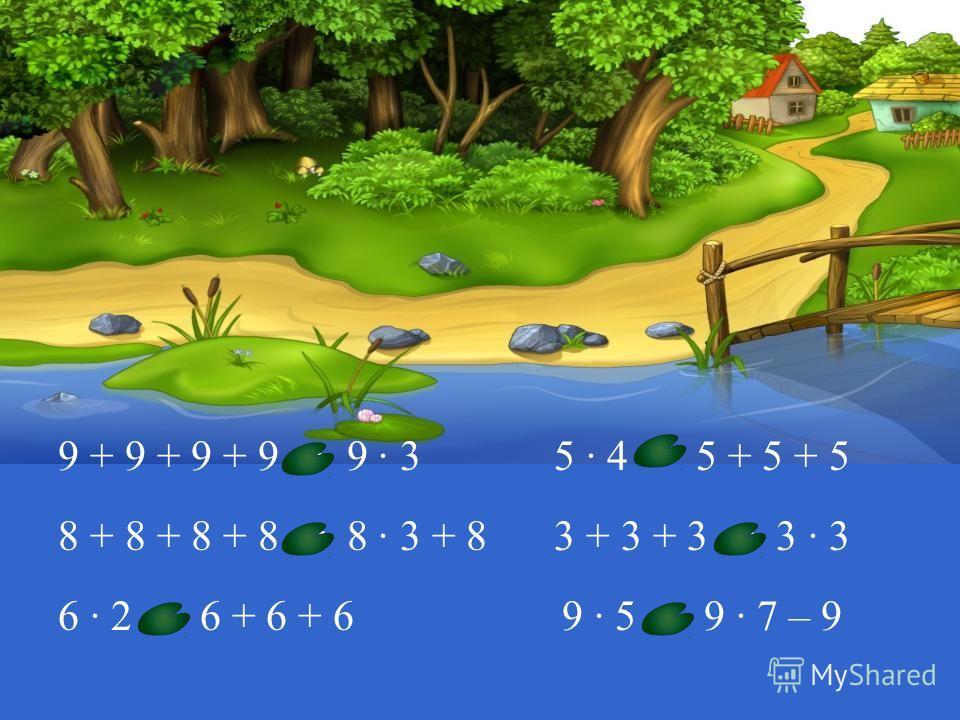 9 + 9 + 9 + 9 > 9 35 4 > 5 + 5 + 5 8 + 8 + 8 + 8 = 8 3 + 83 + 3 + 3 = 3 3 6 2 < 6 + 6 + 69 5 < 9 7 – 9
