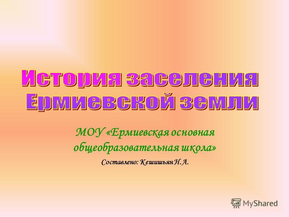 МОУ «Ермиевская основная общеобразовательная школа» Составлено: Кешишьян Н.А.
