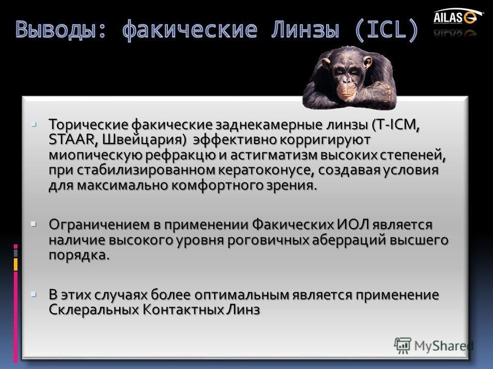 Торические факические заднекамерные линзы (T-ICM, STAAR, Швейцария) эффективно корригируют миопическую рефракцю и астигматизм высоких степеней, при стабилизированном кератоконусе, создавая условия для максимально комфортного зрения. Торические факиче