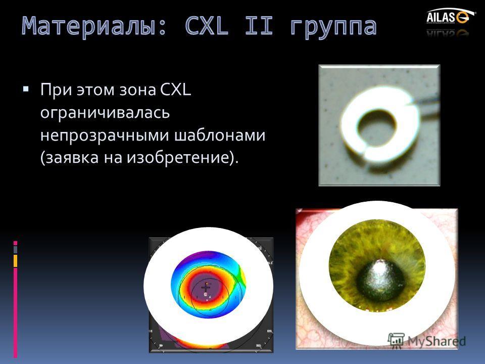 При этом зона CXL ограничивалась непрозрачными шаблонами (заявка на изобретение).