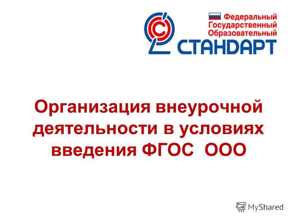 Организация внеурочной деятельности в условиях введения ФГОС ООО