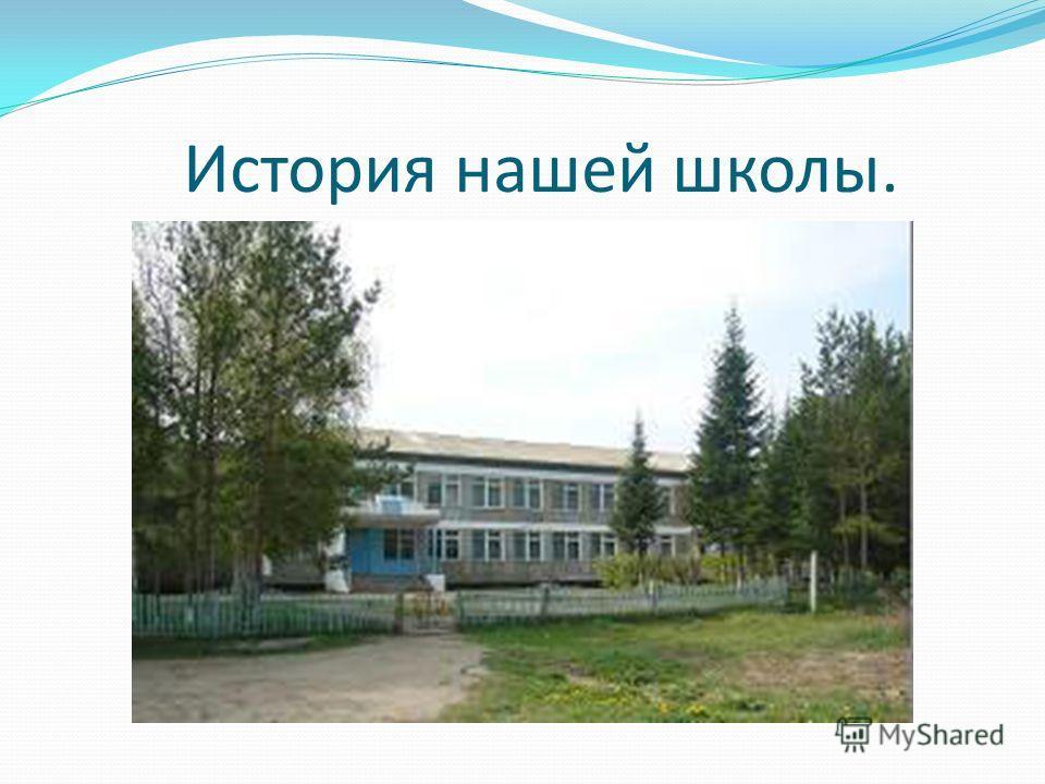 История нашей школы.