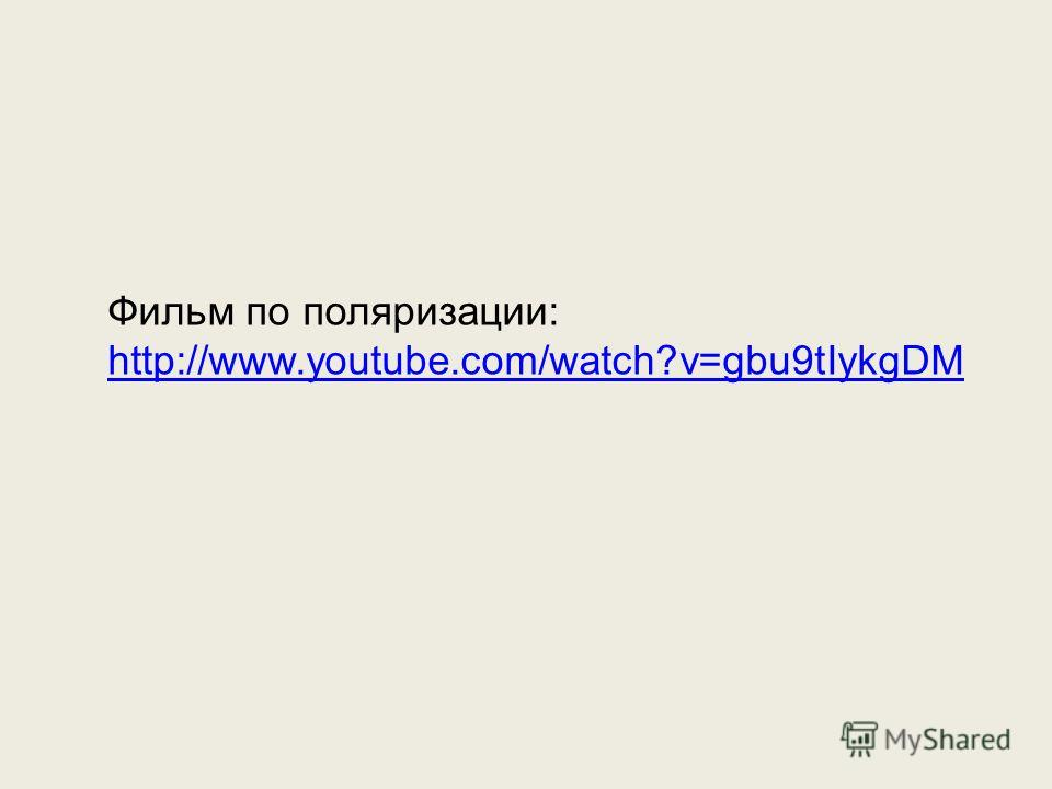 Фильм по поляризации: http://www.youtube.com/watch?v=gbu9tIykgDM