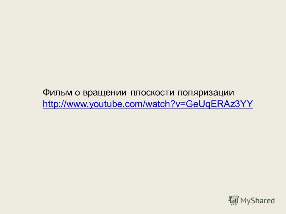 Фильм о вращении плоскости поляризации http://www.youtube.com/watch?v=GeUqERAz3YY