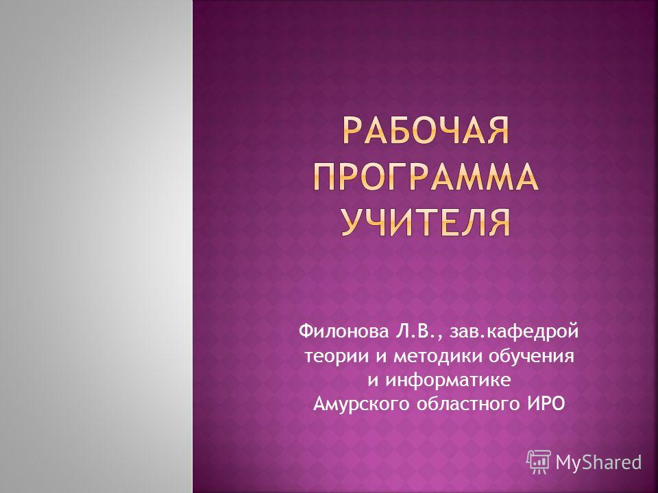 Филонова Л.В., зав.кафедрой теории и методики обучения и информатике Амурского областного ИРО