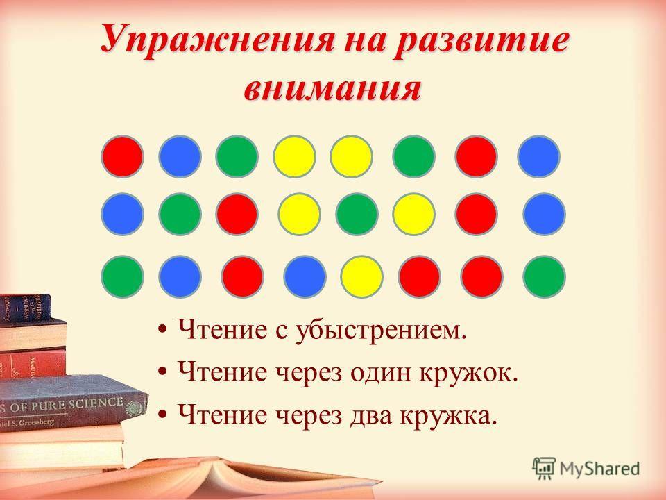 Упражнения на развитие внимания Чтение с убыстрением. Чтение через один кружок. Чтение через два кружка.