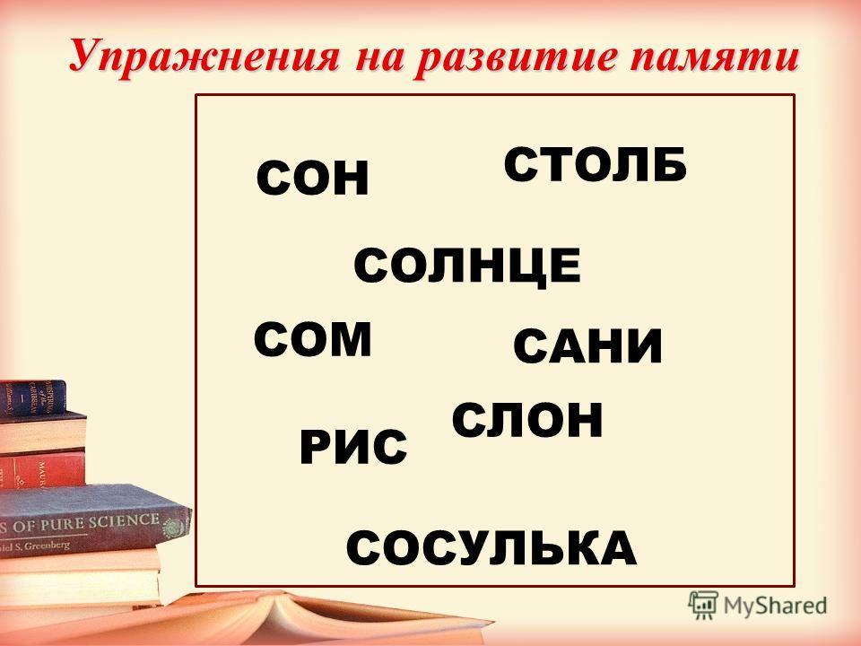 Упражнения на развитие памяти СОСУЛЬКА РИС СЛОН СОМ САНИ СОЛНЦЕ СОН СТОЛБ