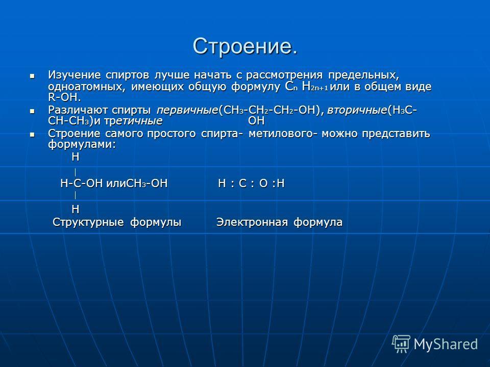 Строение. Изучение спиртов лучше начать с рассмотрения предельных, одноатомных, имеющих общую формулу C n H 2n+1 или в общем виде R-OH. Изучение спиртов лучше начать с рассмотрения предельных, одноатомных, имеющих общую формулу C n H 2n+1 или в общем