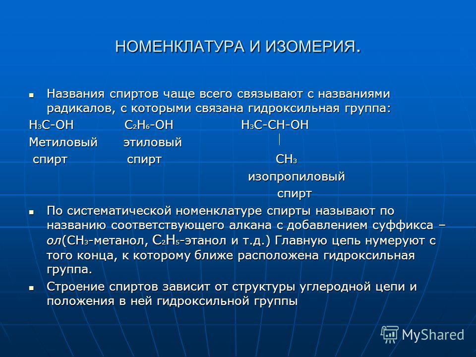 НОМЕНКЛАТУРА И ИЗОМЕРИЯ. Названия спиртов чаще всего связывают с названиями радикалов, с которыми связана гидроксильная группа: Названия спиртов чаще всего связывают с названиями радикалов, с которыми связана гидроксильная группа: H 3 C-OH C 2 H 6 -O