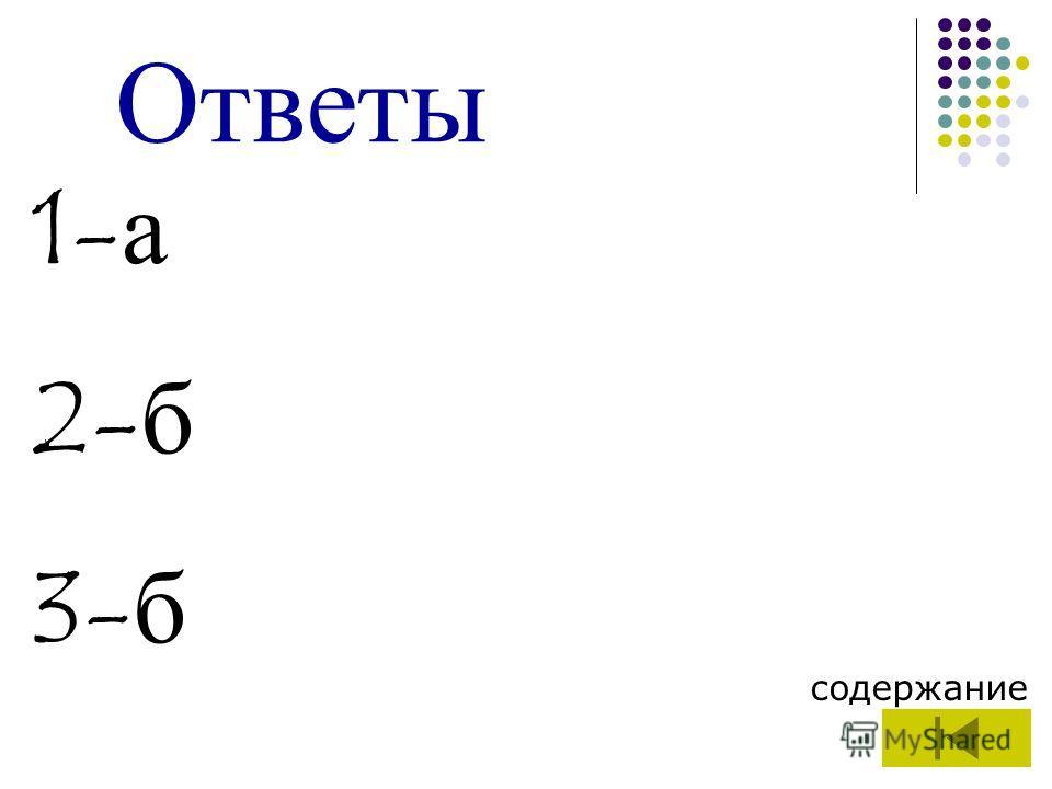Ответы 1-а 2-б 3-б содержание