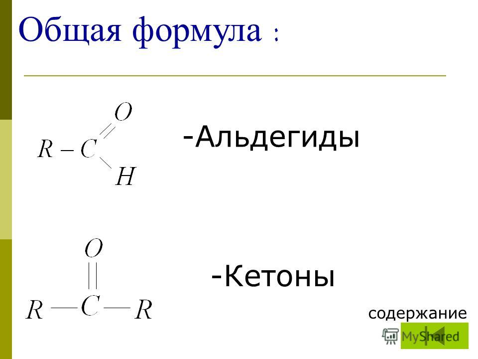 Общая формула : -Альдегиды -Кетоны содержание