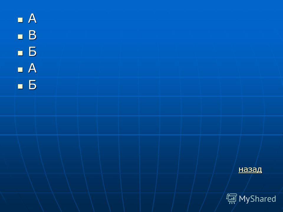 Назовите химическую формулу Назовите химическую формулу метановой кислоты? а)НСООН метановой кислоты? а)НСООН б)НООС – СООН; в)RCOOH б)НООС – СООН; в)RCOOH Каким способом получают карбоновые Каким способом получают карбоновые кислоты? а)при помощи ре