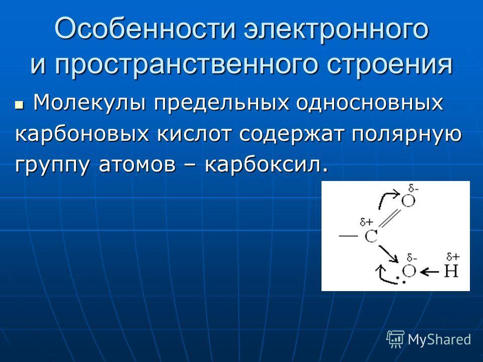 Скачать презентации на тему карбоновые кислоты 10 класс