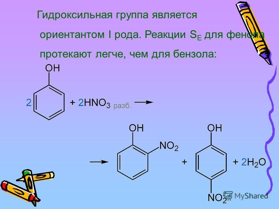 Гидроксильная группа является ориентантом I рода. Реакции S E для фенола протекают легче, чем для бензола: