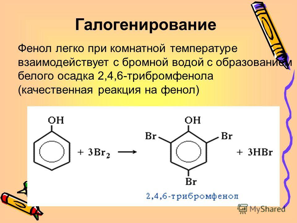 Фенол легко при комнатной температуре взаимодействует с бромной водой с образованием белого осадка 2,4,6-трибромфенола (качественная реакция на фенол) Галогенирование