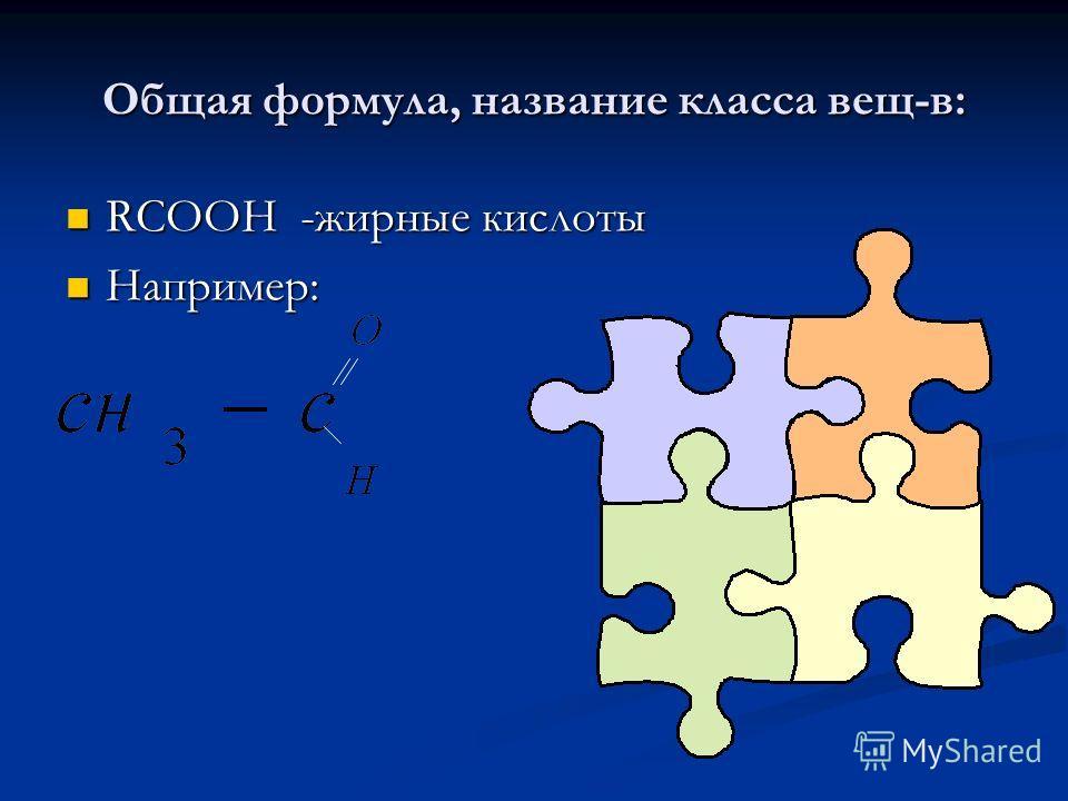 Общая формула, название класса вещ-в: RCOOH -жирные кислоты RCOOH -жирные кислоты Например: Например:
