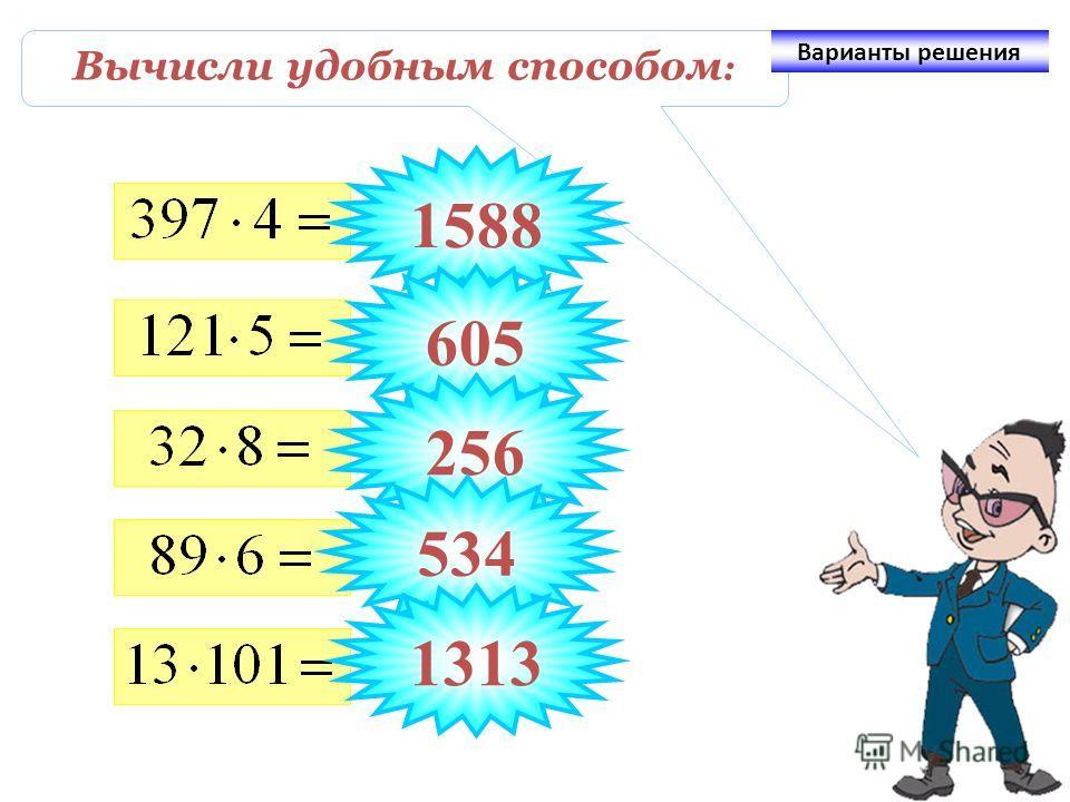 Вычисли удобным способом : Варианты решения 1588 605 256 534 1313