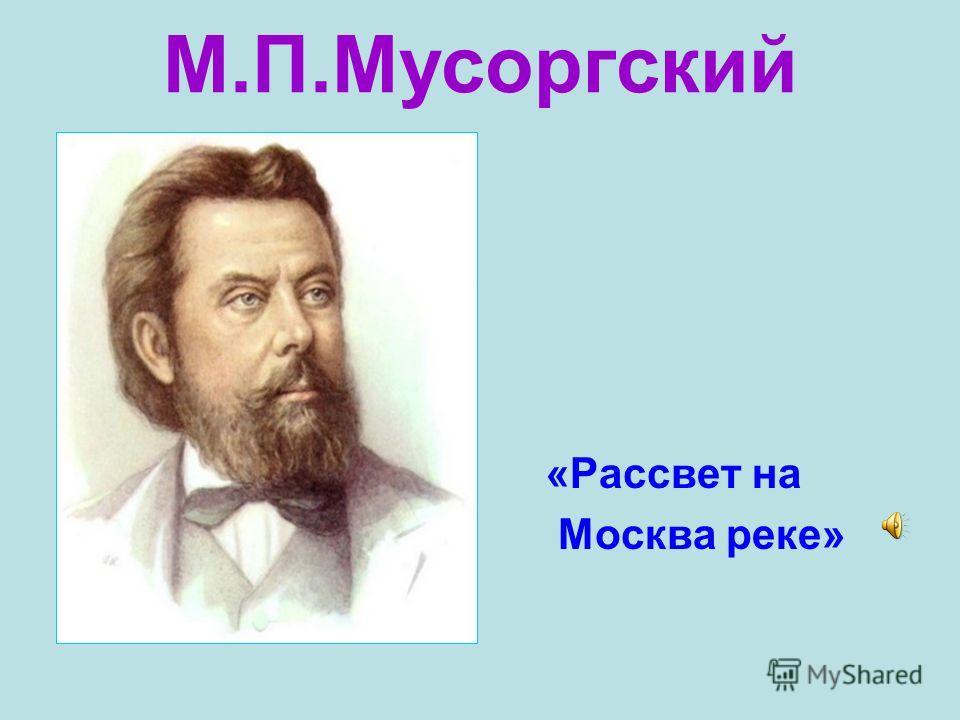 М.П.Мусоргский «Рассвет на Москва реке»