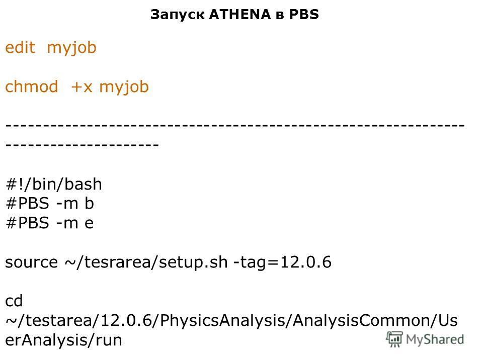 Запуск ATHENA в PBS edit myjob chmod +x myjob --------------------------------------------------------------- --------------------- #!/bin/bash #PBS -m b #PBS -m e source ~/tesrarea/setup.sh -tag=12.0.6 cd ~/testarea/12.0.6/PhysicsAnalysis/AnalysisCo