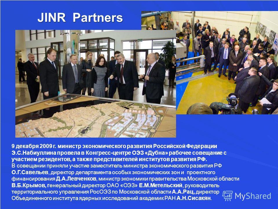 JINR Partners 9 декабря 2009 г. министр экономического развития Российской Федерации Э.С.Набиуллина провела в Конгресс-центре ОЭЗ «Дубна» рабочее совещание с участием резидентов, а также представителей институтов развития РФ. В совещании приняли учас