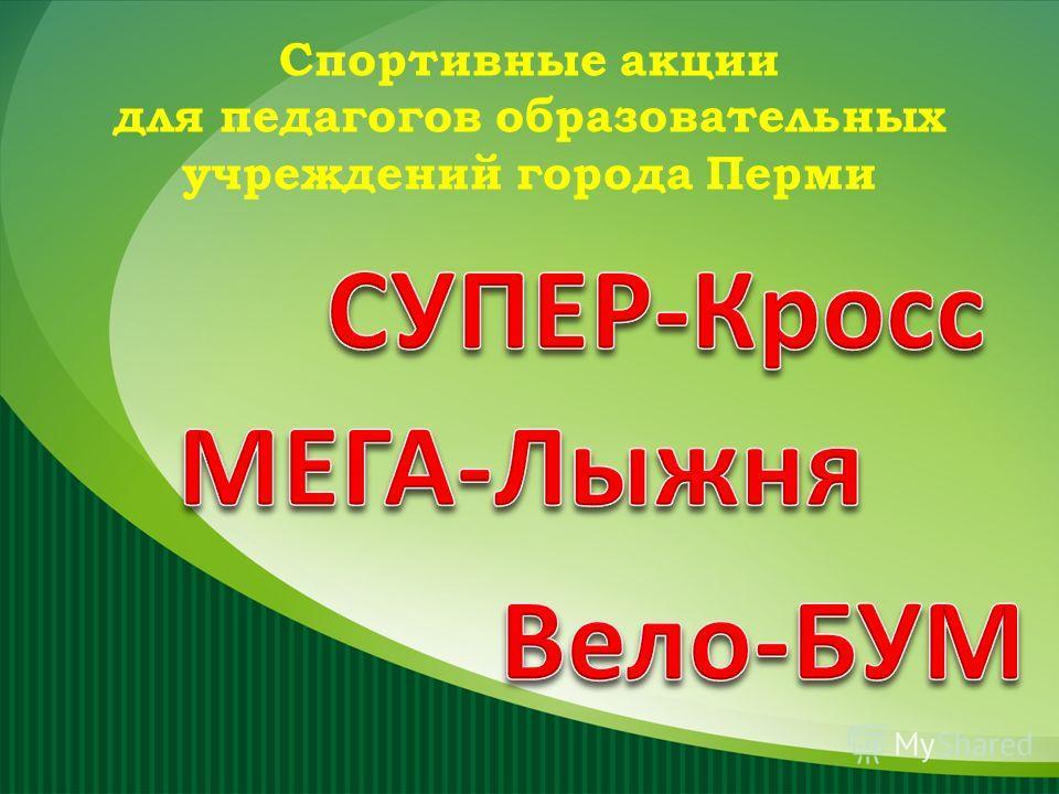 Спортивные акции для педагогов образовательных учреждений города Перми