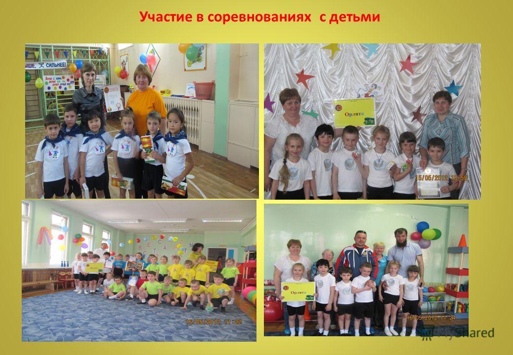 Участие в соревнованиях с детьми