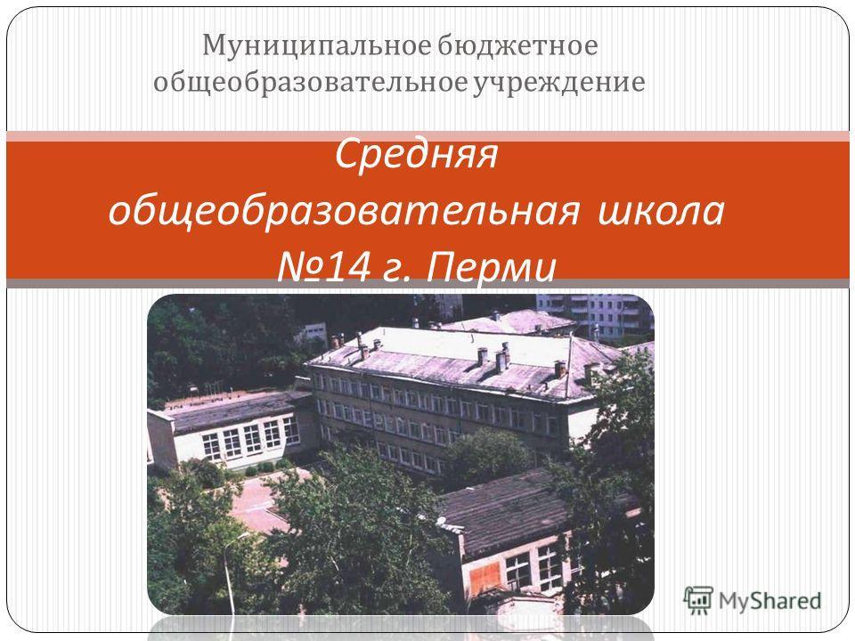 Муниципальное бюджетное общеобразовательное учреждение Средняя общеобразовательная школа 14 г. Перми