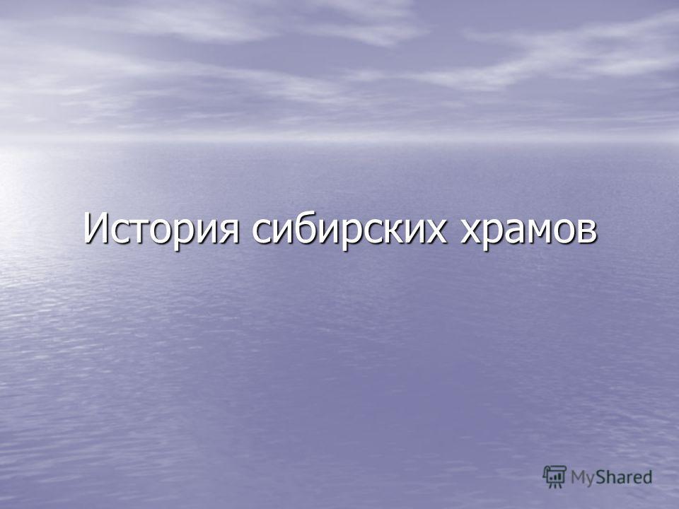 История сибирских храмов