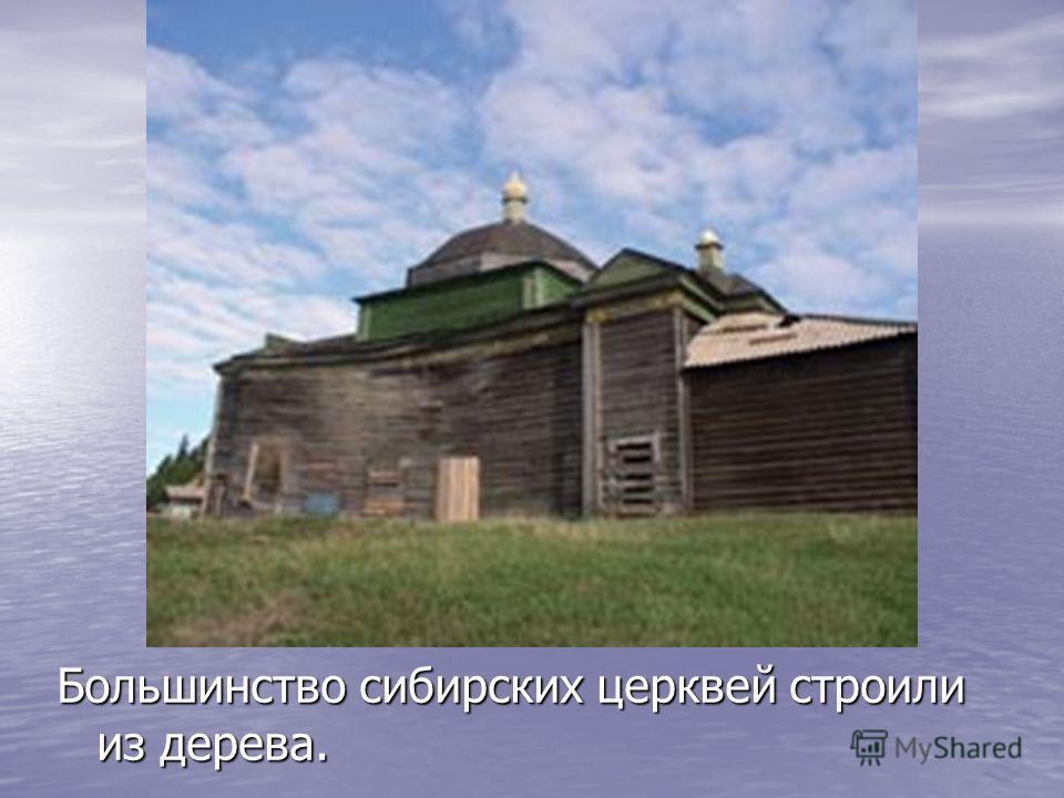 Большинство сибирских церквей строили из дерева.