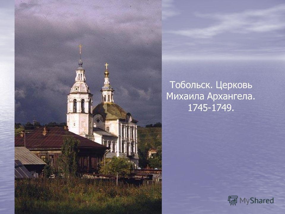 Тобольск. Церковь Михаила Архангела. 1745-1749.