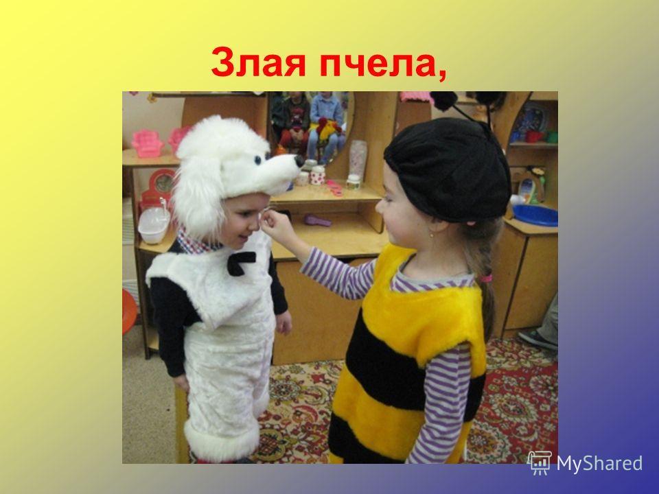 Злая пчела,