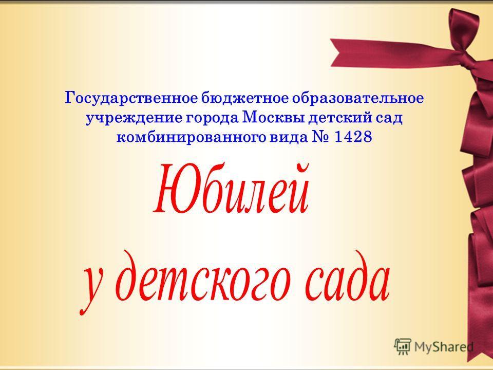 Государственное бюджетное образовательное учреждение города Москвы детский сад комбинированного вида 1428