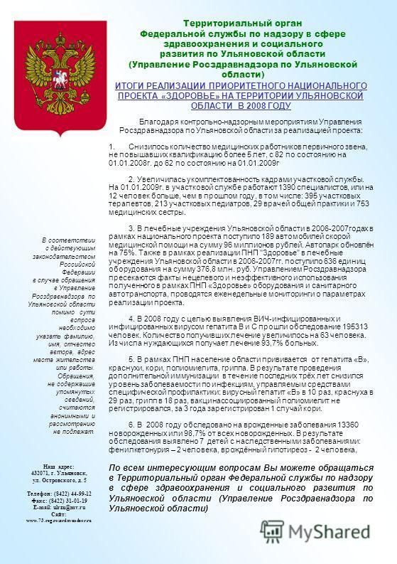 Территориальный орган Федеральной службы по надзору в сфере здравоохранения и социального развития по Ульяновской области (Управление Росздравнадзора по Ульяновской области) ИТОГИ РЕАЛИЗАЦИИ ПРИОРИТЕТНОГО НАЦИОНАЛЬНОГО ПРОЕКТА «ЗДОРОВЬЕ» НА ТЕРРИТОРИ