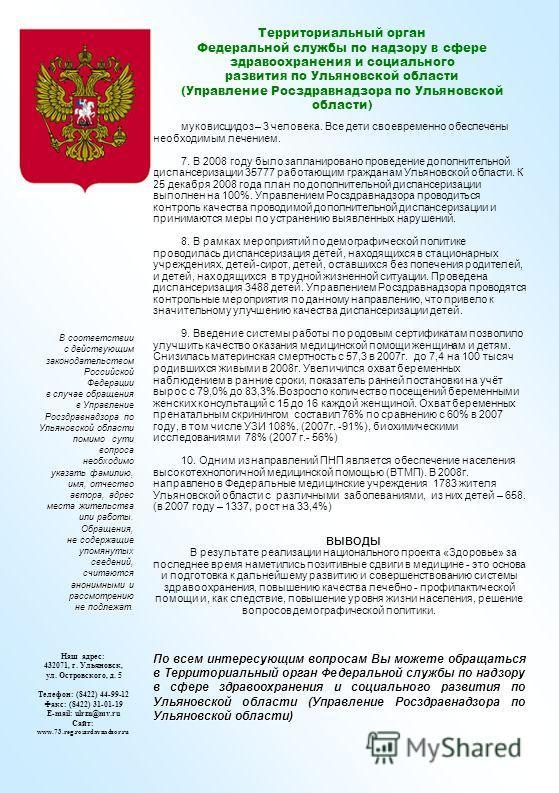 Территориальный орган Федеральной службы по надзору в сфере здравоохранения и социального развития по Ульяновской области (Управление Росздравнадзора по Ульяновской области) муковисцидоз – 3 человека. Все дети своевременно обеспечены необходимым лече