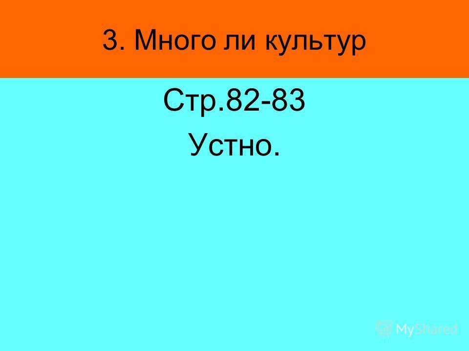 3. Много ли культур Стр.82-83 Устно.