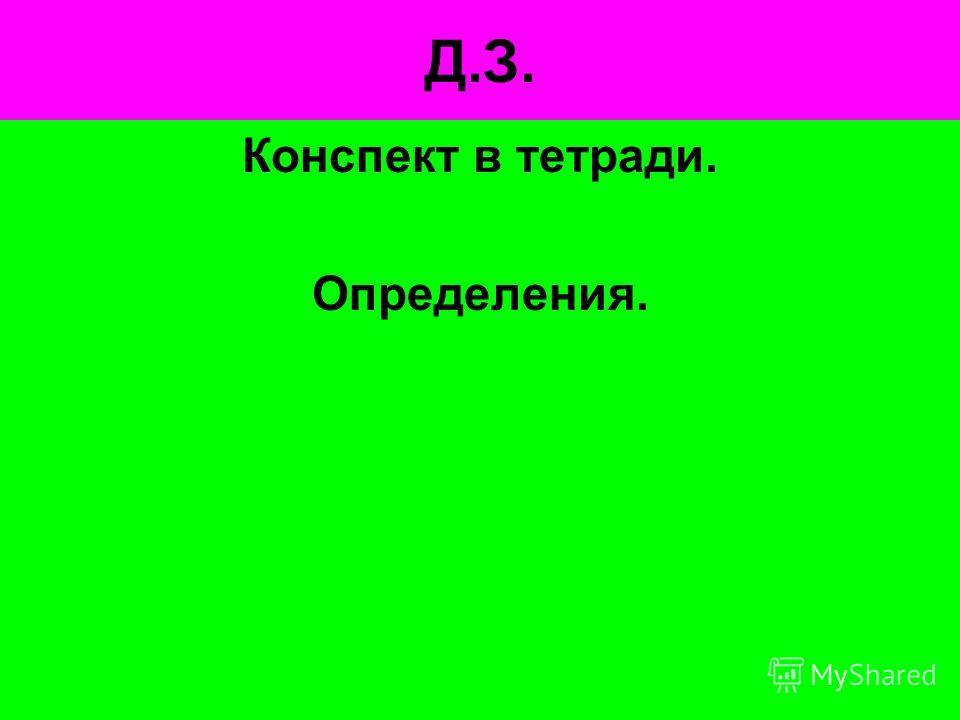Д.З. Конспект в тетради. Определения.