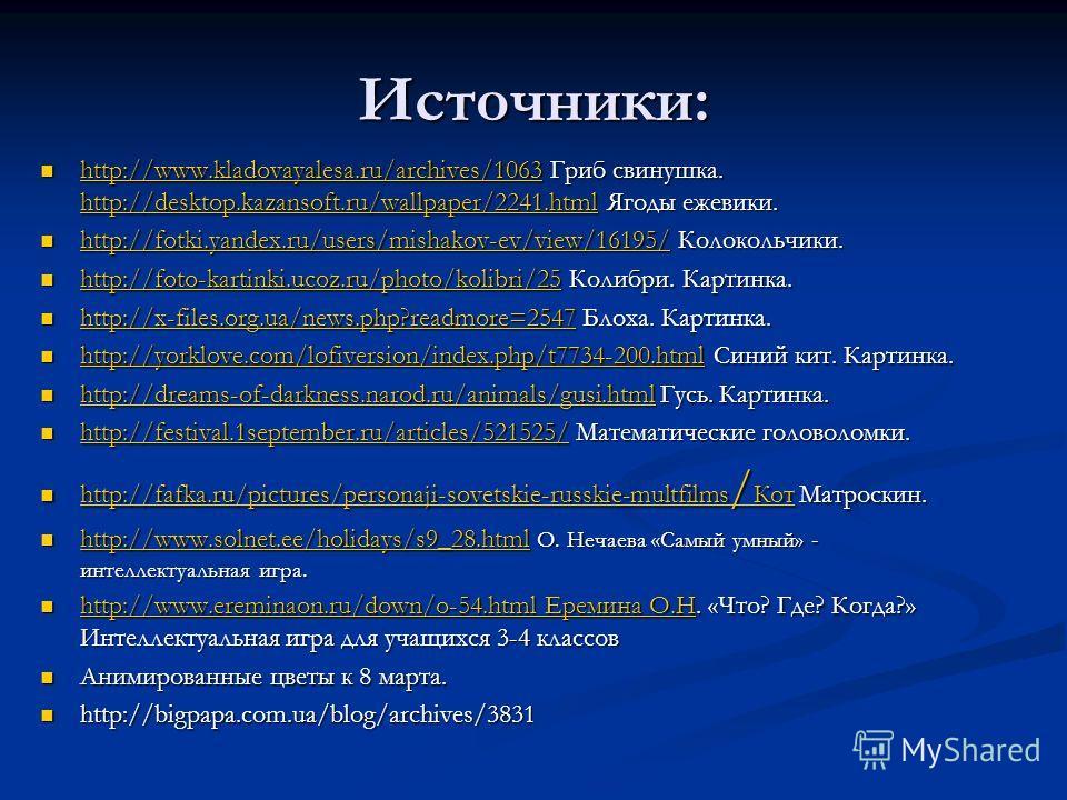 Источники: http://www.kladovayalesa.ru/archives/1063 Гриб свинушка. http://desktop.kazansoft.ru/wallpaper/2241.html Ягоды ежевики. http://www.kladovayalesa.ru/archives/1063 Гриб свинушка. http://desktop.kazansoft.ru/wallpaper/2241.html Ягоды ежевики.