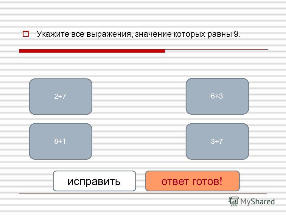 Укажите все выражения, значение которых равны 9. 2+7 8+1 6+3 3+7 исправитьответ готов!