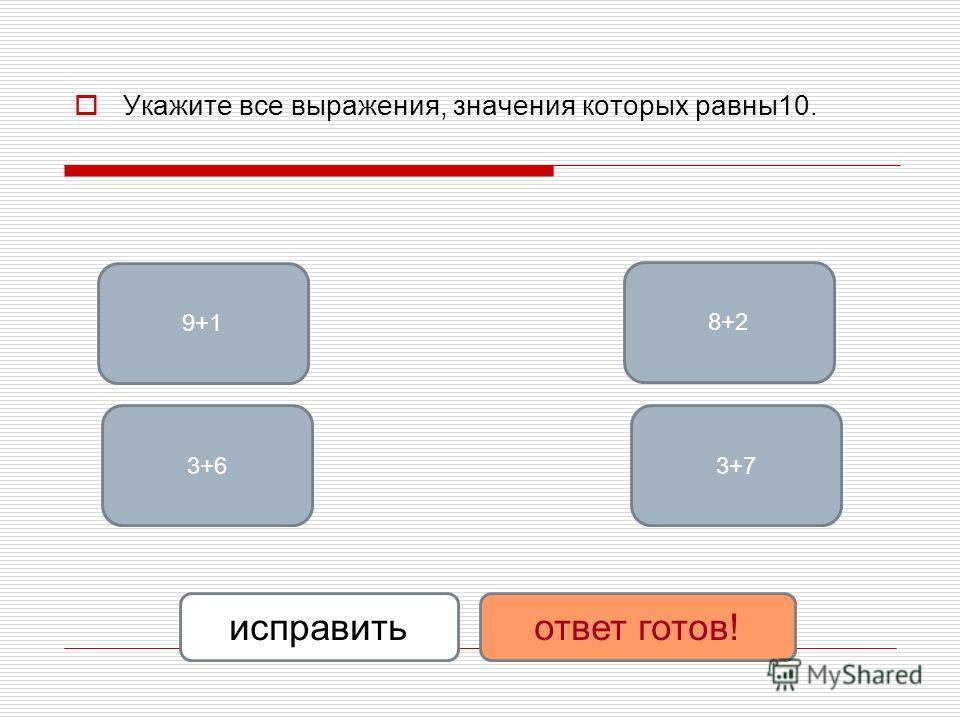 Укажите все выражения, значения которых равны10. 9+1 3+7 8+2 3+6 исправитьответ готов!